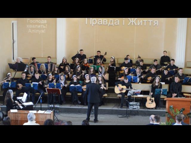 Інструментальна Оркестр ЦХВЄ м Здолбунів Христове Воскресіння 18 04 17