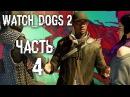 Прохождение Watch Dogs 2 — Часть 4 НОВАЯ ОДЕЖДА ЭЙДЕНА ПИРСА