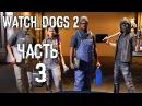 Прохождение Watch Dogs 2 — Часть 3 КИБЕР-МАШИНА DEDSEC