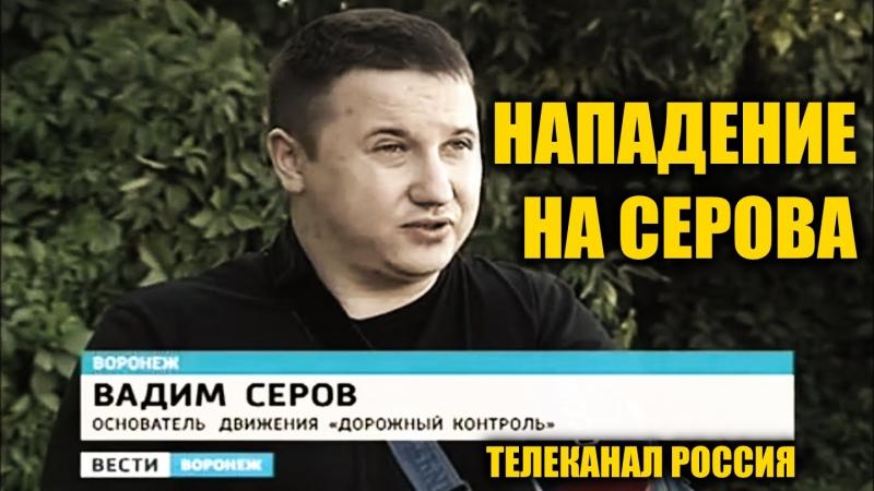 Телеканал Россия о нападении на Серова