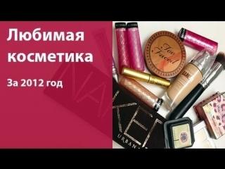 Моя любимая косметика 2012 года / 2012 makeup favorites