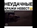 Неудачные кражи невест)))