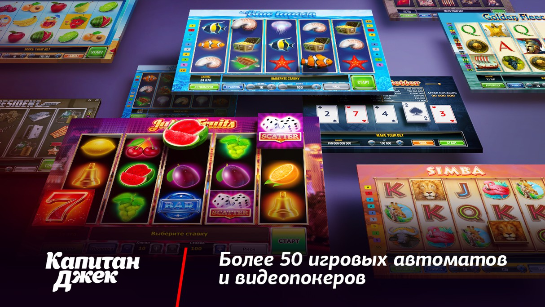 Капитан джек игровые автоматы Игровые автоматы