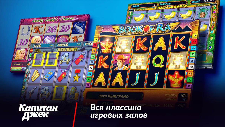 Игровые автоматы капитан джек