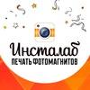Фотомагниты Краснодар Компания Инсталаб