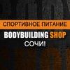 BODYBUILDING SHOP | Спортивное питание Cочи