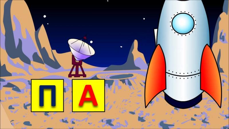 Обучающий мультфильм для детей про ракету- Учимся читать склад ПА
