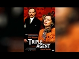 Тройной агент (2004) Triple agent