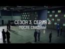 ДИКТЕ СВЕНДСЕН СЕЗОН 3 СЕРИЯ 2
