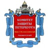 Комитет защиты Петербурга
