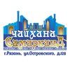 Chaykhana Samarkand