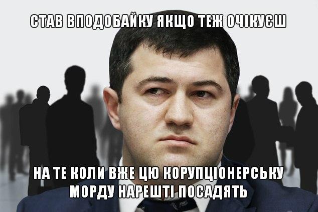 """Все идет к тому, что Насирова отпустят с формулировкой """"не успели"""", - Найем - Цензор.НЕТ 9219"""