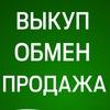 ГЛОБУС ТРЕЙД|АВТО С ПРОБЕГОМ|ВЫКУП|ОБМЕН
