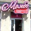 Мамбо Танцевальный маркет - все для танцев