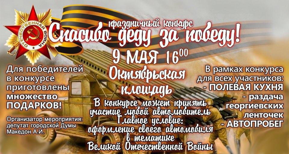 9 мая в Таганроге состоится конкурс для автолюбителей и автопробег «Спасибо деду за победу»