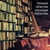 Липецкая областная юношеская библиотека