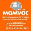 Мамуас — эрго рюкзаки, слинги, слингокуртки
