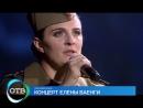 Концерт Елены Ваенги «Песни военных лет» ОТВ