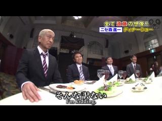 Endo's Mori Shinichi dinner show