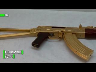 В США на продажу выставлен золотой АК-47