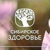 СИБИРСКОЕ ЗДОРОВЬЕ на Южном Урале
