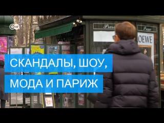 Космическое шоу CHANEL на Неделе высокой моды в Париже и скандал с порно-рекламой от Yves Saint Laurent. Смотрите и делайте свои