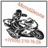 Мотошкола в Бутово |  Вождение мотоцикла