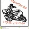 Мотошкола в Бутово   Вождение мотоцикла
