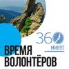 """Всероссийский экомарафон En+ Group """"360 минут"""""""