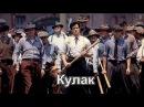 Кулак (фильм о профсоюзах дальнобойщиков Америки, пр-ва США) Сильвестр Сталонне