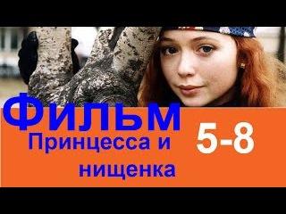 Фильм Принцесса и нищенка ,серии 5,6,7,8, мелодрама,Сергей Астахов,Владимир Яглыч