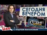 Сегодня вечером с Андреем Малаховым 23.10.2016 - Сергей Жуков. Группа Руки вверх!