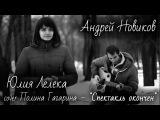 cover Полина Гагарина–
