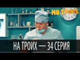На троих - 10 серия - 2 сезон