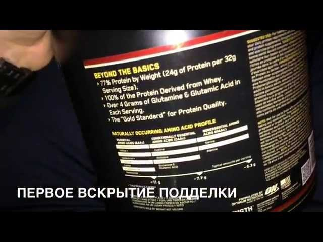 Как отличить оригинал от подделки? Whey Protein Gold Standard Optimum Nutrition (ButcherJr.ru)