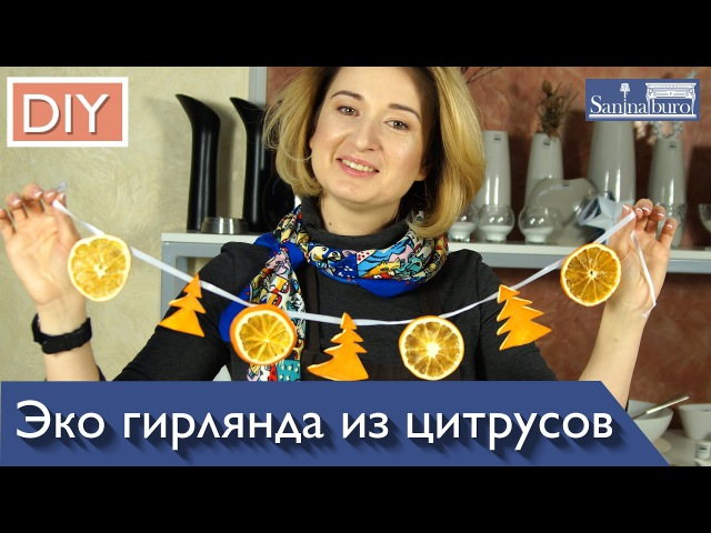 DIY новогодний декор КАК СДЕЛАТЬ ГИРЛЯНД из фруктов своими руками на новый год