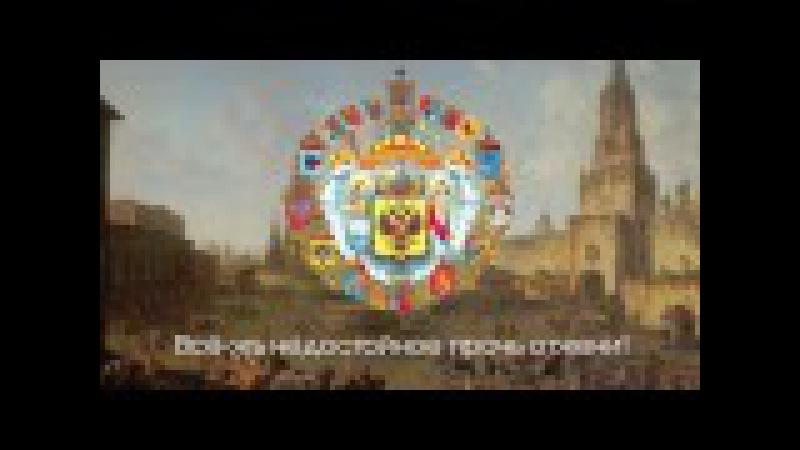 Гимн Российской Империи - Молитва Русскаго народа (1816-1833) [Eng subs]
