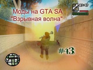 Моды на GTA SA.43.Взрывная волна.