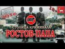РОСТОВ-ПАПА ! - СТОЛИЦА КРИМИНАЛА - ОПГ в торговле - Непознанное Рядом 2016