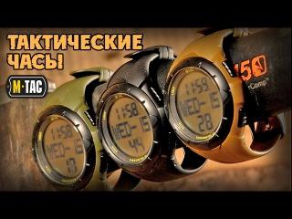 Военно-тактические влагозащищенные часы M-TAC