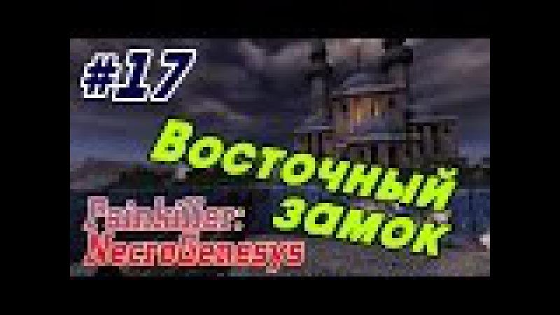 Восточный замок | Painkiller: NecroGenesys 17 (rus)