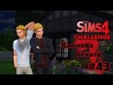 The Sims 4 Challenge Каинова печать 43 - Туса в развалинах