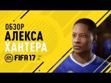 ИСТОРИЯ АЛЕКСА ХАНТЕРА - FIFA 17