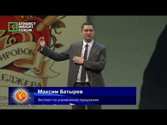 Максим Батырев | Как не сдохнуть на работе | SYNERGY INSIGHT FORUM 2016 | Университет СИНЕРГИЯ