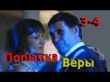 Сериал Попытка Веры , серии 3-4, мелодрама , в ролях Максим Аверин,Софья Хилькова