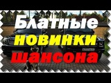 Блатные новинки шансона  Новые блатные песни  Блатняк 2017
