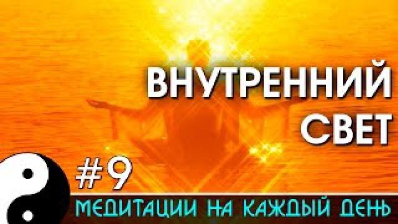 Аудиокнига «Внутренний свет. Медитации на каждый день». 9 (Nikosho)