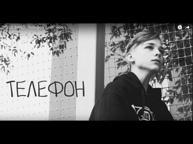 DSIDE BAND - Телефон (Lyric video)