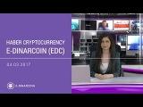 Haber cryptocurrency. E-Dinar Coin (EDC) 04.03.2017