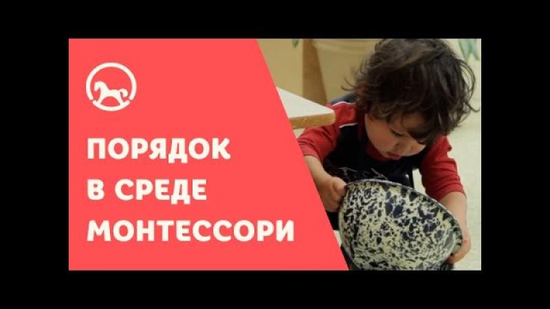 Монтессори-среда: Как научить детей до 3 лет поддерживать порядок в Монтессори-среде (2015)